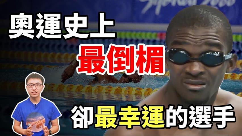 他打破史上游泳「最慢紀錄」,還差點溺水,如今成「奧運奇人」萬人佩服!【地球旅館】