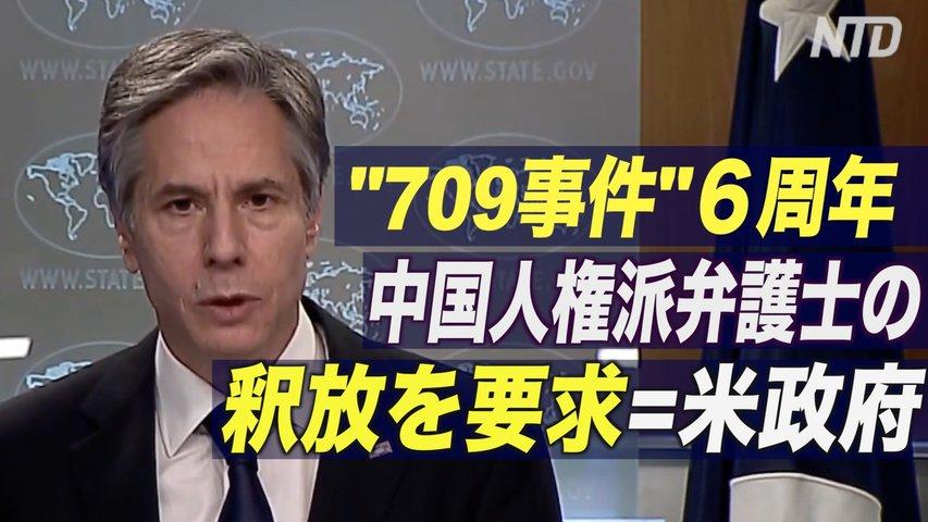 <字幕版>「709事件」6周年 米政府が中国人権派弁護士の釈放を要求