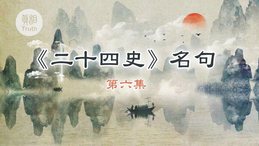《二十四史》名句(6) | 真相傳媒