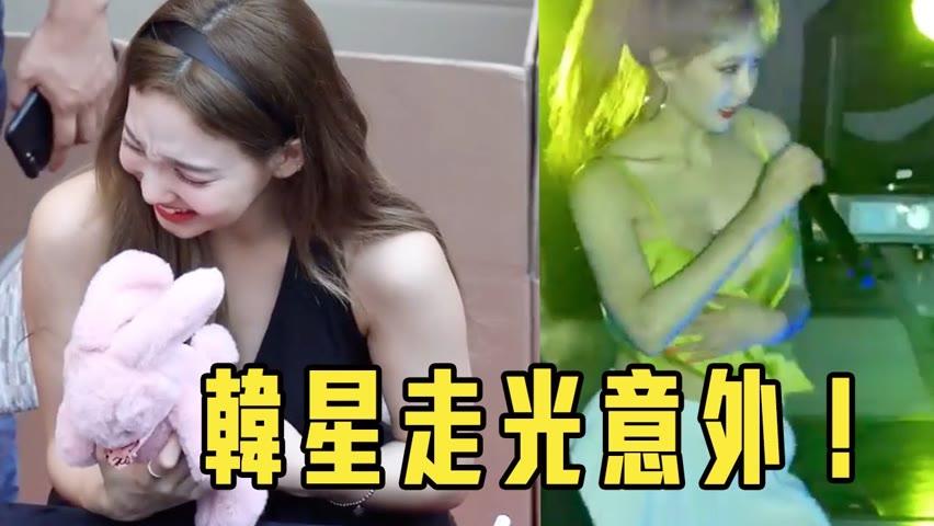 韓星衣服走光意外!泫雅/秀智/TWICE/Irene/少女時代