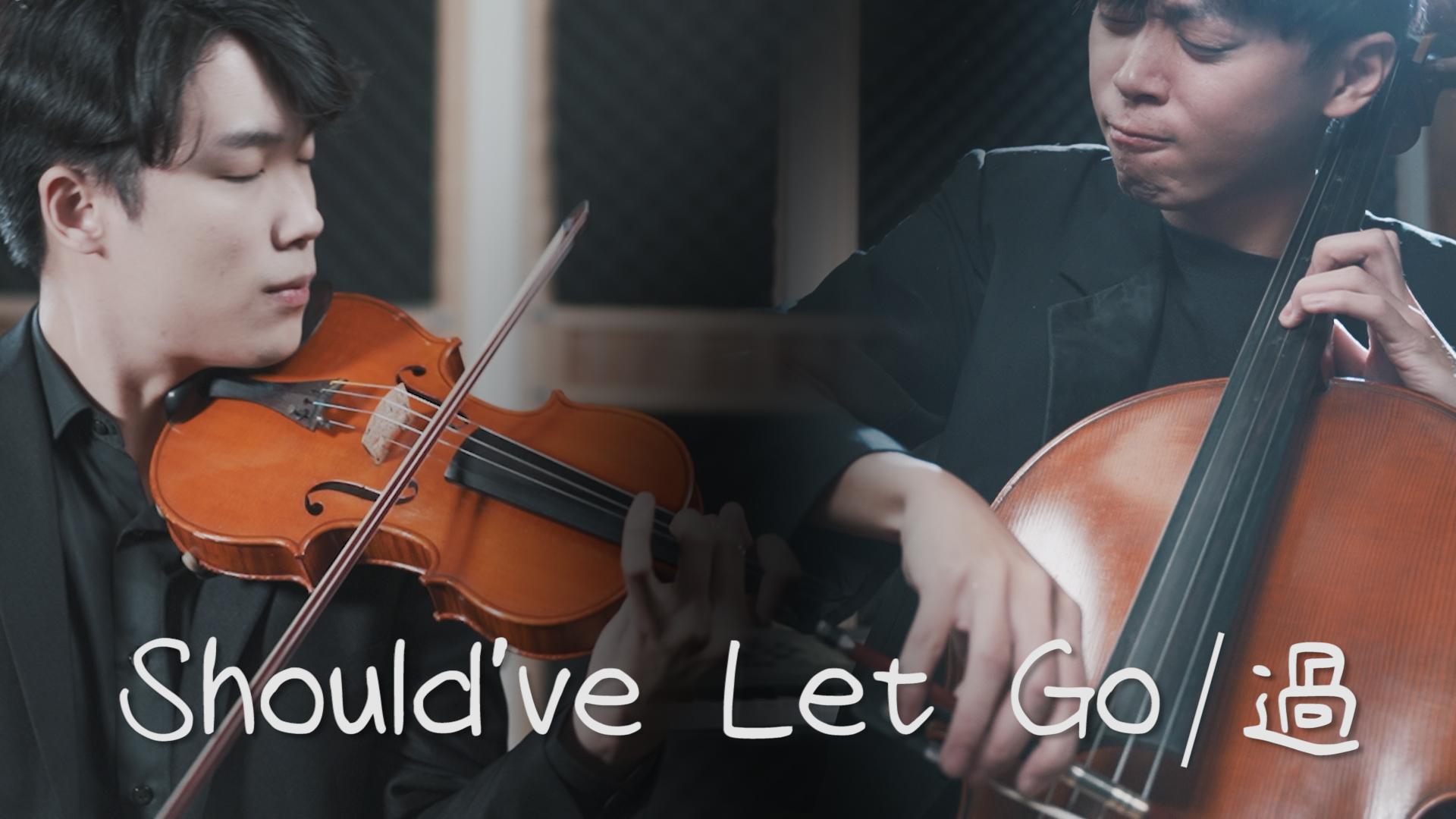 Should've Let Go  《過》王嘉爾 &林俊傑,  Cello and Violin duet by YoYo Cello Ft.@BoyViolin