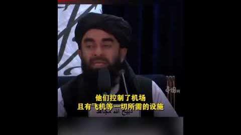 #塔利班 要求美国必须在8月31日完成撤离,根本不把美國放在眼裏!!