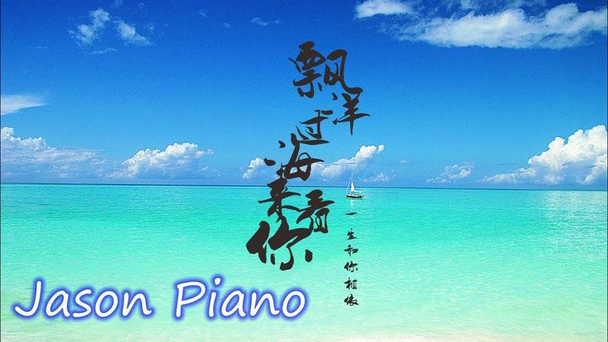 【鋼琴版 Piano】飄洋過海來看你 I came over the ocean to see you (李宗盛 / 娃娃) Jason Piano Cover
