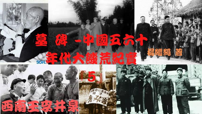 墓 碑 -中國五六十年代大饑荒紀實『5』 楊繼繩著  第三章 天府饥魂