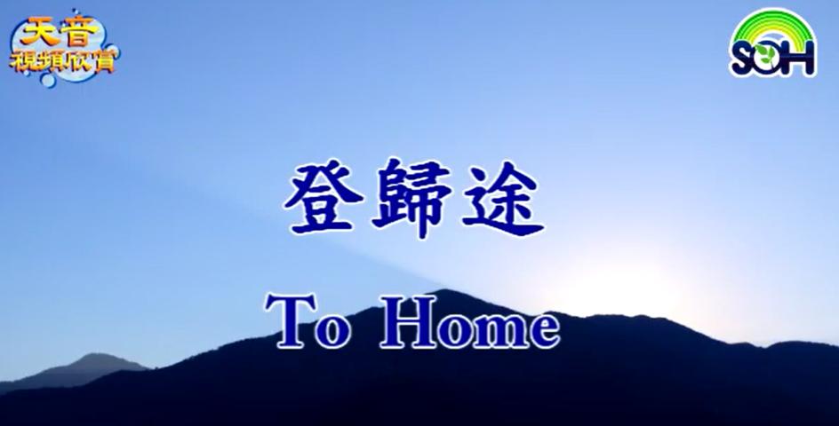 【天音視頻】登歸途