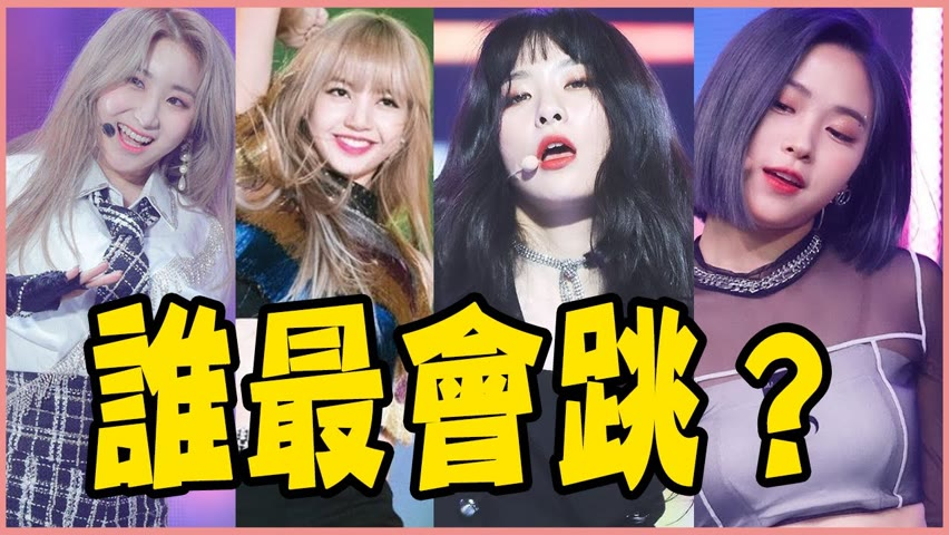 BLACKPINK、TWICE、Red Velvet最會跳舞的是?專業老師票選13位最會跳舞女偶像-IZ*ONE/少女時代/ITZY/Oh my girl/GFRIEND/CLC/(G)I-DLE