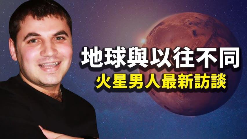 火星男孩長大后最新訪談錄:太阳系内各星球都有史前文明  人從哪裡來?為什麼輪迴轉生到地球上 人一生做过的事情都被记录保存 | 宇宙奧秘 | 探索與洞見 |