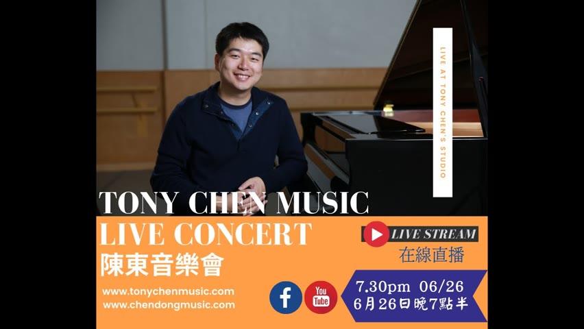 Tony Chen Live Concert 0626 陳東音樂會 0626