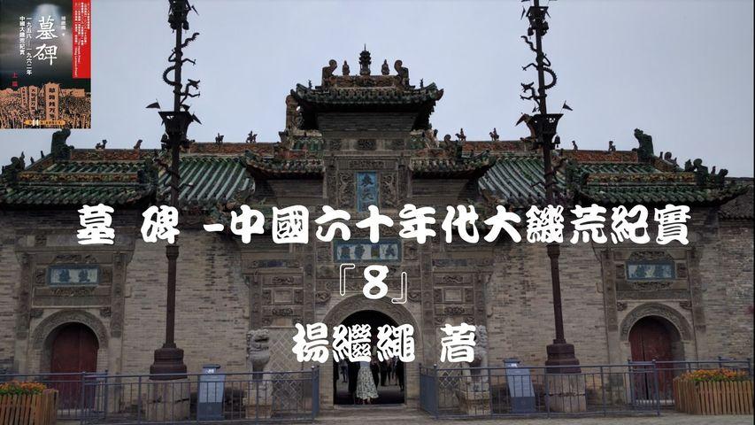 墓 碑 -中國六十年代大饑荒紀實『8』 楊繼繩 著