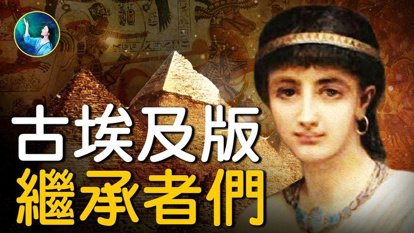 古埃及《繼承者們》欲戴皇冠,必承其重。父親殉戰,阿努比斯女祭司和哥哥奮戰,最終打敗了蘇美爾人。她跨越地中海,訪問古希臘王國。《瓊•格蘭特:有翼法老》揭秘5000年前的人類社會!| #未解之謎 扶搖