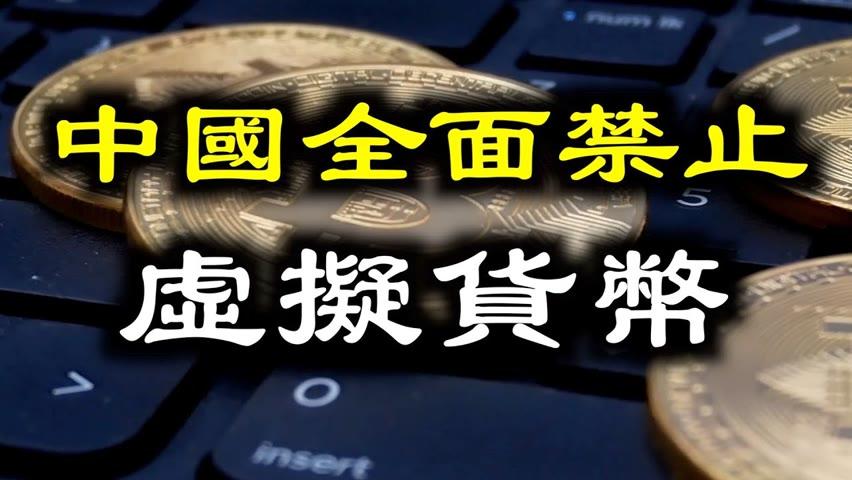 快訊!中國全面禁止虛擬貨幣交易和「挖礦」,「能耗雙控」下停氣、停電!英國恐慌性購買汽油……
