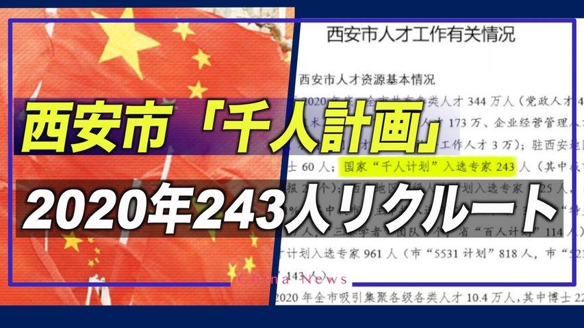 西安市「千人計画」 で外国人研究者243人リクルート=2020年