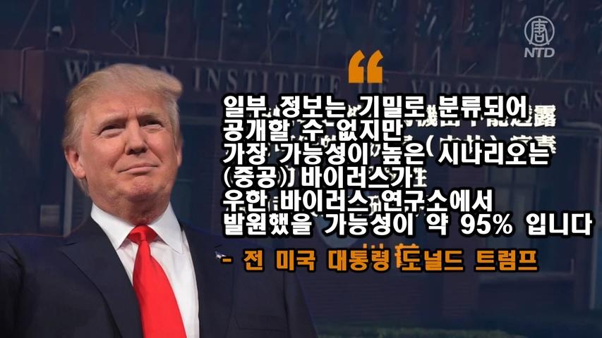 트럼프 전 대통령:전염병이 우한 연구소에서 발원했을 가능성 약 95%