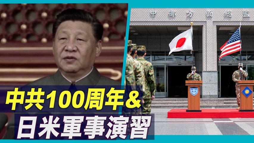 中共100周年と日米軍事演習 「台湾海峡での武力行使は深刻な誤り」【禁聞】