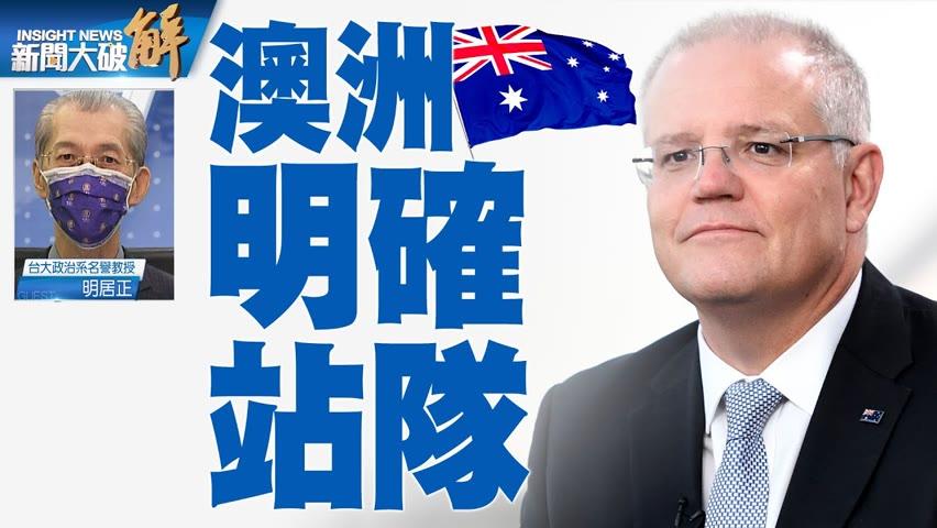 精彩片段》🔥從地理上透視為何美國找澳洲?選台灣太過刺激?地緣與可靠性所以選澳洲?注意航空母艦打擊群扮演的角色!|明居正|@新聞大破解