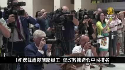 IMF總裁遭爆施壓員工 竄改數據造假中國排名|寰宇掃描