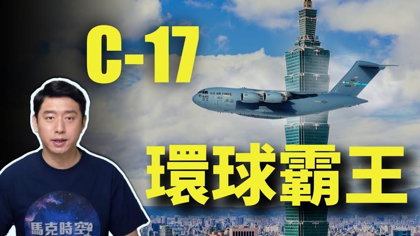 美國空軍C-17運輸機 抵台引關注 C-17全球霸王 是美軍全球戰略的基石 | C-17 | C17 | 環球霸王 | 美國空軍 | 戰略運輸機 | 運輸機 | 馬克時空 第40期