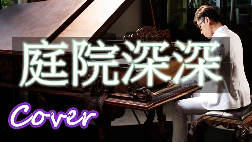 庭院深深 Deep Inside Courtyard (蔡琴 Tsai Chin) 鋼琴 Jason Piano