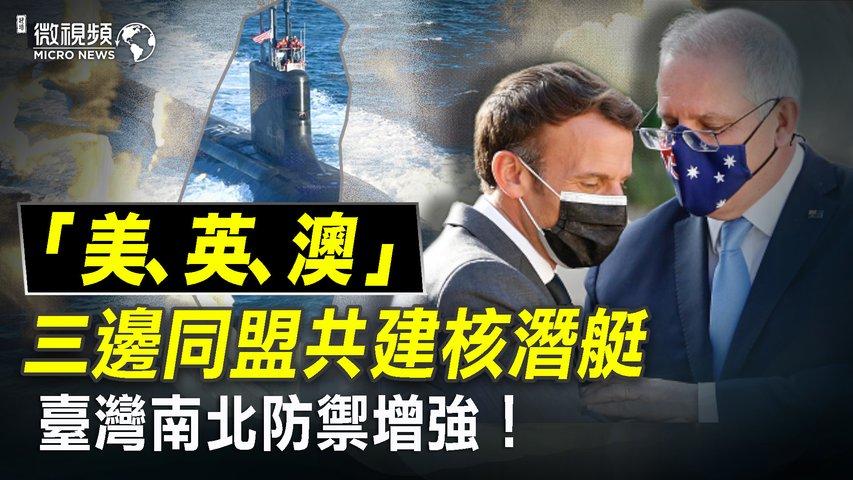 中共艦隊闖阿拉斯加海域;面對威脅美、英、澳形成三邊同盟,共建核潛艇!臺灣南北防禦增強! | #趙培微視頻 20210920