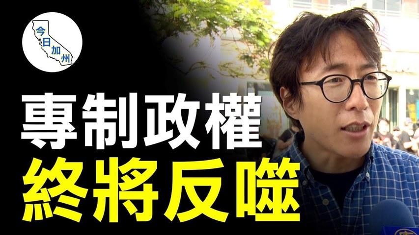 20210728 079082 LA Chinese HongKong freedom