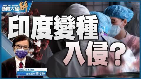 精彩片段》🔥選錯疫苗的國家疫情超慘!台灣醫師送暖給印度醫師! 羅浚晅 @新聞大破解