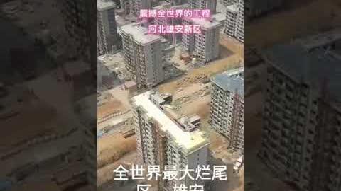 中国有史以来最大的烂尾工程聚集地,你猜对了吗??