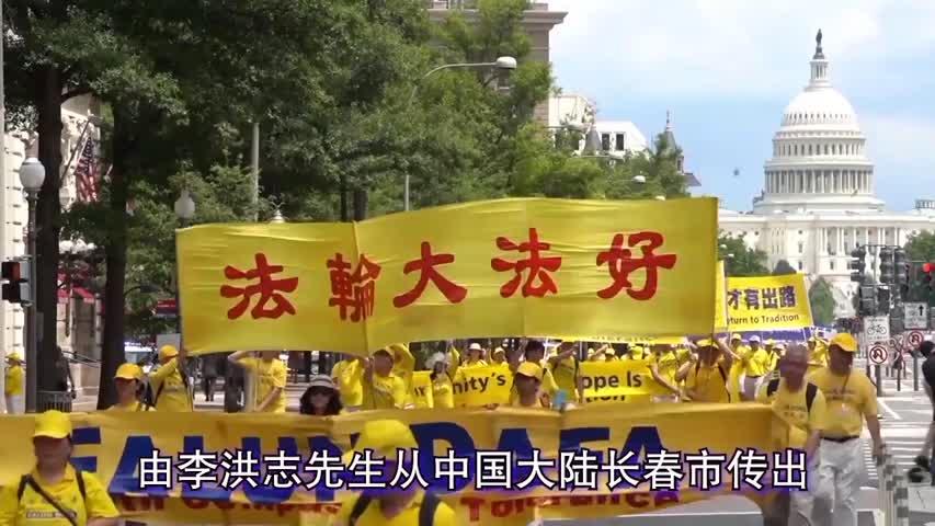 【庆祝513】视频:赞颂法轮大法日