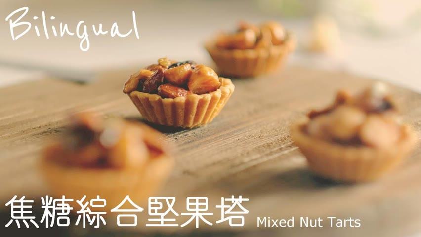 堅果塔做法【含塔皮製作】How to Make Mixed Nut Tarts