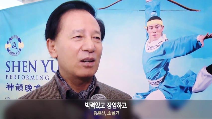 션윈 2018 내한공연