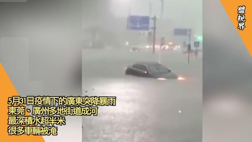 5月31日,疫情下的廣東突降暴雨,東莞、廣州多地街道成河,最深積水超半米,很多車輛被淹。