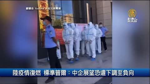 中國疫情復燃 標準普爾:中企展望恐遭下調至負向|財經100秒