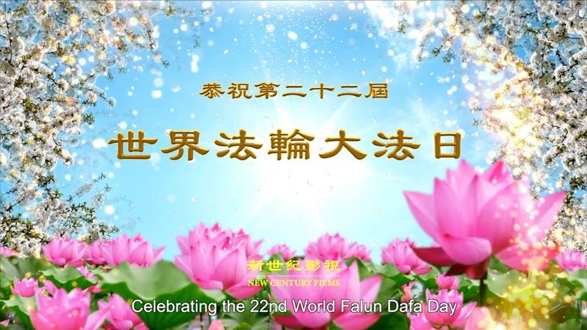 新世紀影視恭祝第二十二屆世界法輪大法日