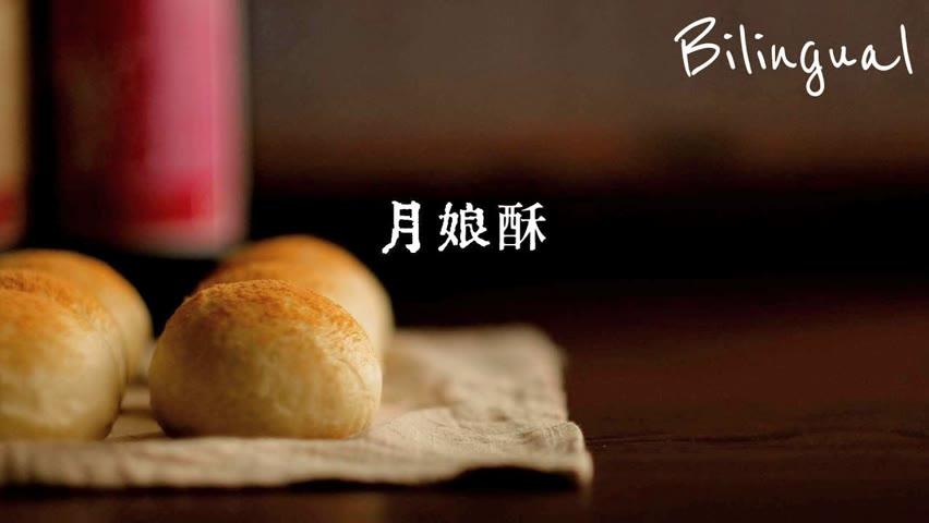 月娘酥做法【金沙酥】How to Make Golden Moon Pastries