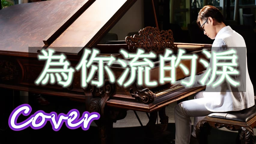 為你流的淚 The tears for you  (侯湘婷 Angel hou) 鋼琴 Jason Piano