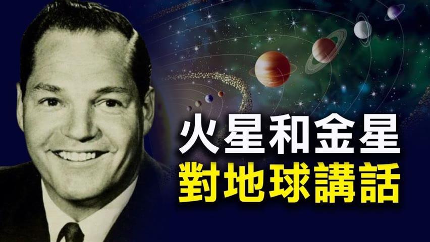「火星和金星對地球講話」都講了什麼? 1959年BBC專訪能與外星人心靈溝通的乔治·金博士引起轟動  29個外星文明恐已監視地球很多年 | 探索與洞見 | 宇宙奧秘 |