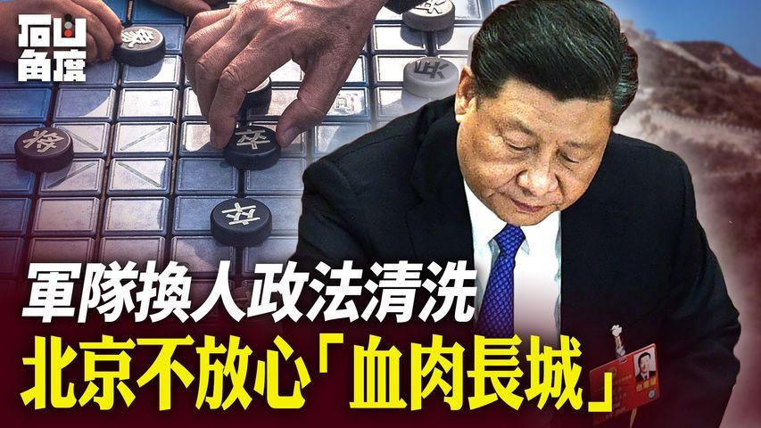 習近平2013年上任之後,中共官場動盪不安,一直沒有停歇。過去兩年,中共對警察和軍隊的清洗更換持續,證明北京對保衛專政體制的「血肉長城」極不放心。【石山角度】(有冇搞錯國語)| 2021.7.6