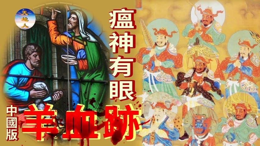 瘟神有眼 中國版「羊血跡」