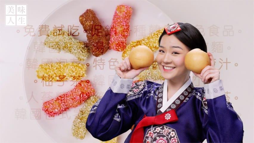 【K-Food Fair】韓食魅力 | 文化推手 | 美味人生 第二季 第1集