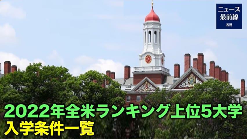 先日、米メディアが毎年発表している「全米ベストカレッジ&大学ランキング」で、プリンストン大学が再びトップに躍り出た