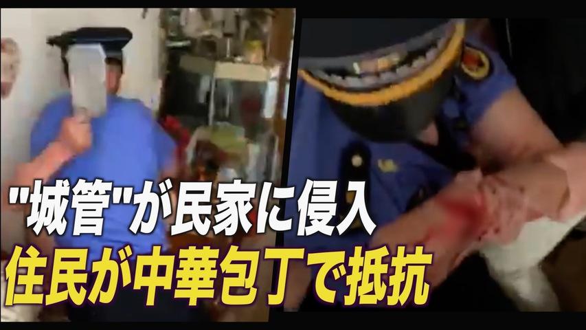 青島市の城管隊が民家に侵入 住民が怒りの抵抗
