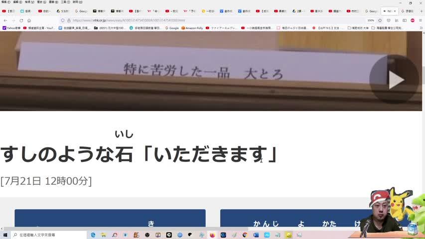 超像真的壽司  石頭藝術品 美術展 ....(192) 簡單日語新聞