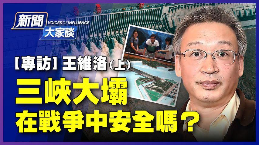 專訪王維洛:三峽大壩,在戰爭中安全嗎?(上)|9月10日【 #新聞大家談】