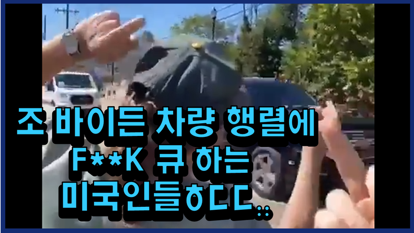 [#164] 조 바이든 차량 행렬에 F--K 큐 하는 미국인들ㅎㄷㄷ..