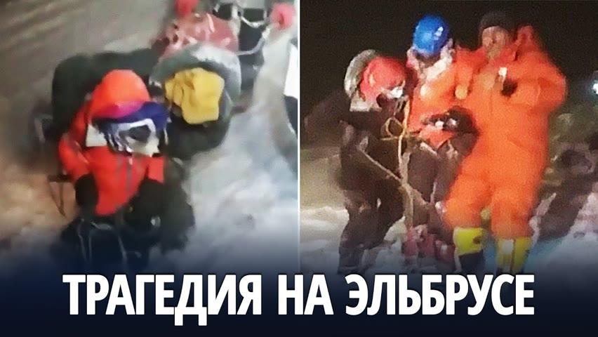 Погибших альпинистов при восхождении на Эльбрус уже пятеро