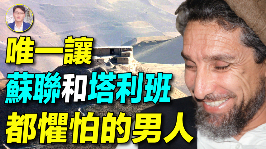 反塔利班孤軍為什麼還在奮戰?!成功預測了911,擊敗蘇聯,不懼塔利班的男人,北方聯盟的領袖:馬蘇德。| #探索時分