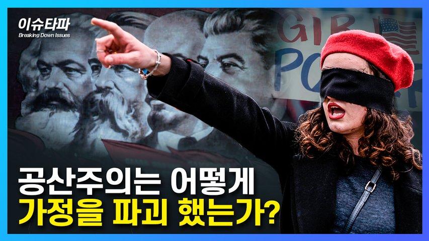 공산주의는 어떻게 가정을 파괴 했는가? - 추봉기의 이슈타파