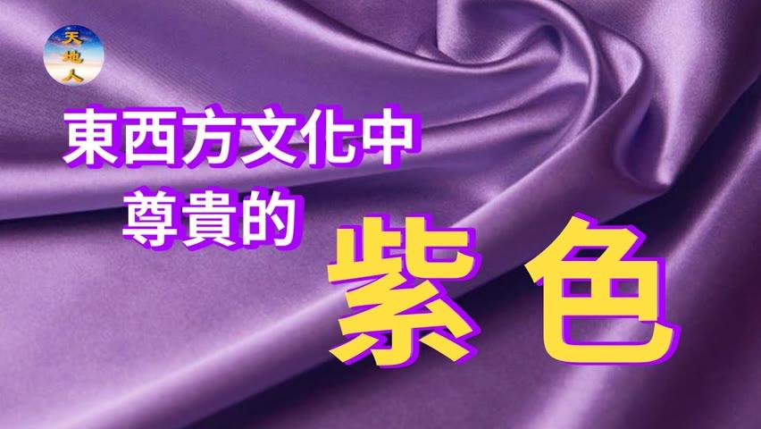 東西方文化中尊貴的紫色