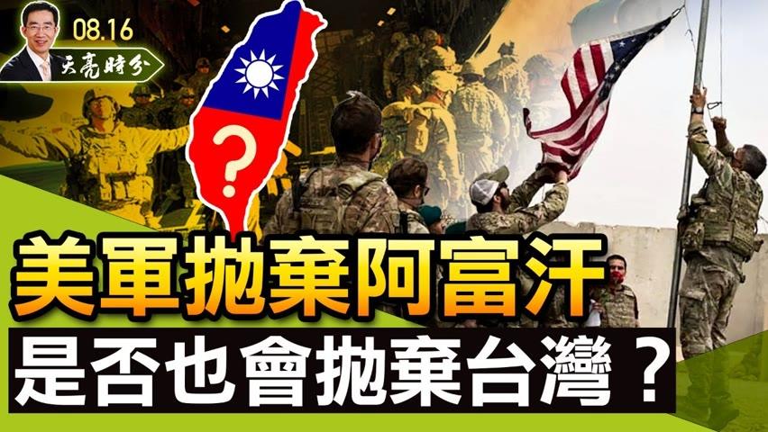 美军抛弃阿富汗,是否也会抛弃台湾?美国在阿富汗最大的失误是什么?(政论天下第489集 20210816)天亮时分
