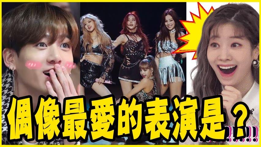 BLACKPINK上榜13次!90個偶像自選「他們最喜歡的Idol表演」-TWICE/GFRIEND/少女時代/(G)I-DLE/ITZY/BTS/EXO/NCT/Super Junior