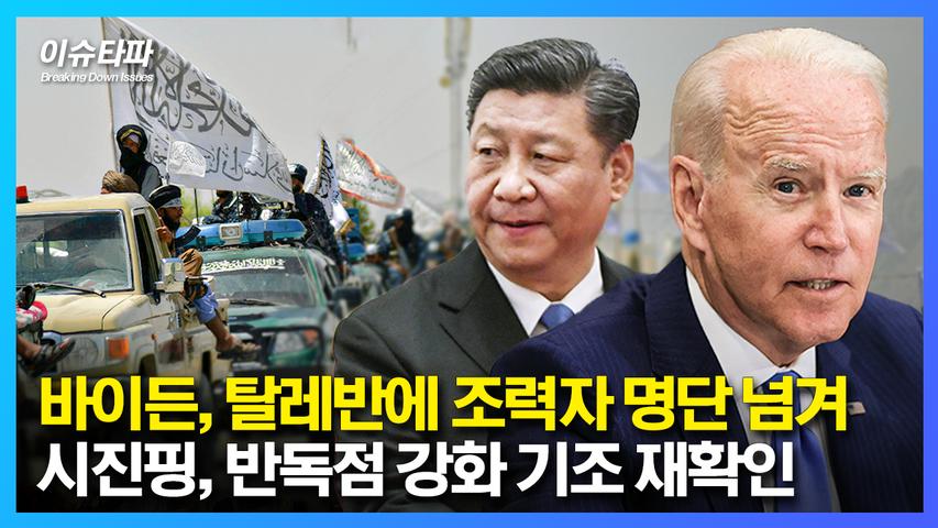 바이든, 탈레반에 조력자 명단 넘겨. 시진핑, 반독점 강화 기조 재확인 - 추봉기의 이슈타파